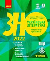 Українська література. Інтерактивна хрестоматія 2022. Підготовка до ЗНО - фото обкладинки книги