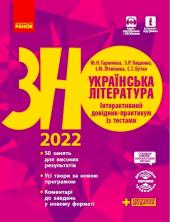 Українська література. Інтерактивний довідник-практикум із тестами. 2022 Підготовка до ЗНО - фото обкладинки книги