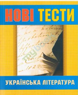 Українська література. Нові тести - фото книги