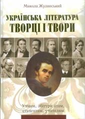 Українська література. Творці і твори - фото обкладинки книги