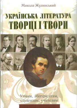 Українська література. Творці і твори - фото книги