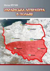 Українська література в Польщі - фото обкладинки книги