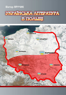 Книга Українська література в Польщі