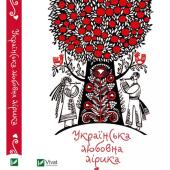 Українська любовна лірика - фото обкладинки книги
