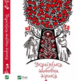 Книга Українська любовна лірика