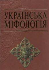Українська міфологія - фото обкладинки книги