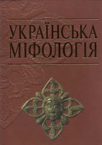 Книга Українська міфологія