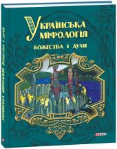 Українська міфологія. Божества і духи - фото обкладинки книги