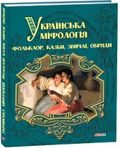 Українська міфологія. Фольклор, казки, звичаї, обряди - фото обкладинки книги