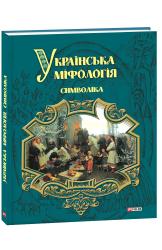 Українська міфологія. Символіка - фото обкладинки книги