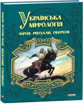 Українська міфологія. Зброя, ритуали, обереги - фото обкладинки книги