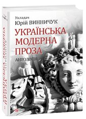 Українська модерна проза - фото обкладинки книги