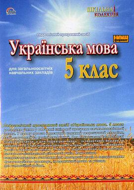 Українська мова 5 клас - фото книги