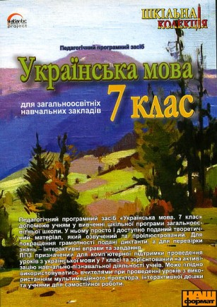 Українська мова 7 клас