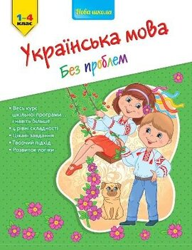 Українська мова без проблем 1-4 клас - фото книги