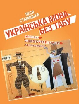 Українська мова без табу. Словник нецензурної лексики та її відповідників - фото книги