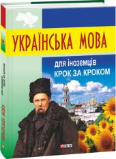 Українська мова для іноземців. Крок за кроком - фото обкладинки книги