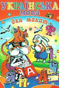 Українська мова для малят - фото книги