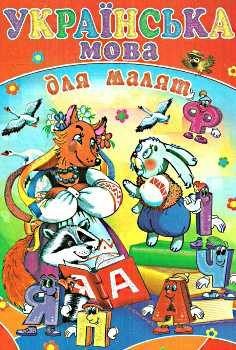 Книга Українська мова для малят