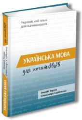 Українська мова для початківців - фото обкладинки книги