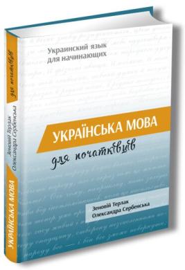 Українська мова для початківців - фото книги