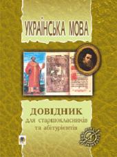 Українська мова. Довідник для старшокласників та абітурієнтів - фото обкладинки книги
