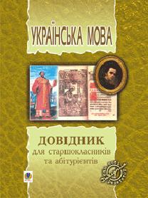 Українська мова. Довідник для старшокласників та абітурієнтів - фото книги