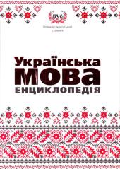 Українська мова. Енциклопедія - фото обкладинки книги