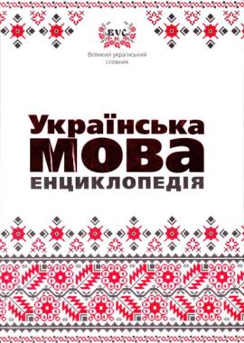 Українська мова. Енциклопедія - фото книги