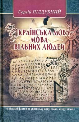 Українська мова – мова вільних людей - фото книги
