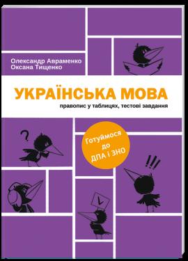Українська мова. Правопис у таблицях, тестові завдання - фото книги