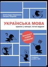 Українська мова. Правопис у таблицях, тестові завдання (оновлене видання) - фото обкладинки книги