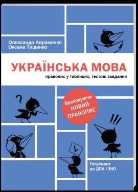 Українська мова. Правопис у таблицях, тестові завдання (оновлене видання) - фото книги