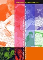 Українська мова в українській школі на початку XXI століття: соціолінгвістичні нариси - фото обкладинки книги