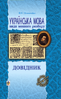 Українська мова. Види мовного розбору. Довідник - фото книги