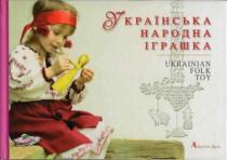Книга Українська народна іграшка