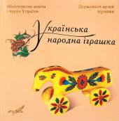 Українська народна іграшка: каталог - фото обкладинки книги