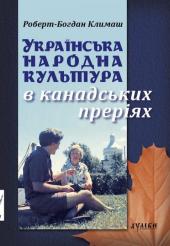 Українська народна культура в канадських преріях - фото обкладинки книги