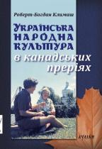 Книга Українська народна культура в канадських преріях