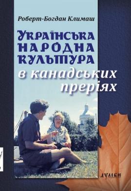 Українська народна культура в канадських преріях - фото книги