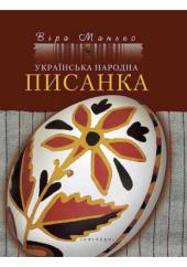 Українська народна писанка - фото обкладинки книги