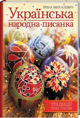 Українська народна писанка - фото книги