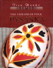 Українська Народна Писанка (Англ.) - фото обкладинки книги