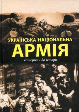Українська національна армія. Матеріяли до історії: збірник статей - фото книги