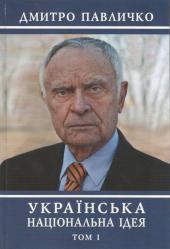 Українська національна ідея. Том 1 - фото обкладинки книги