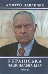 Українська національна ідея. Том  2 - фото обкладинки книги