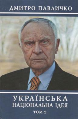 Українська національна ідея. Том  2 - фото книги