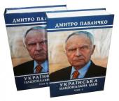 Українська національна ідея. В 2-ох томах. Том 1. Том 2 - фото обкладинки книги