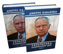 Українська національна ідея. В 2-ох томах. Том 1. Том 2 - фото книги