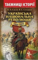 Українська національна революція 1648-1676 років - фото обкладинки книги